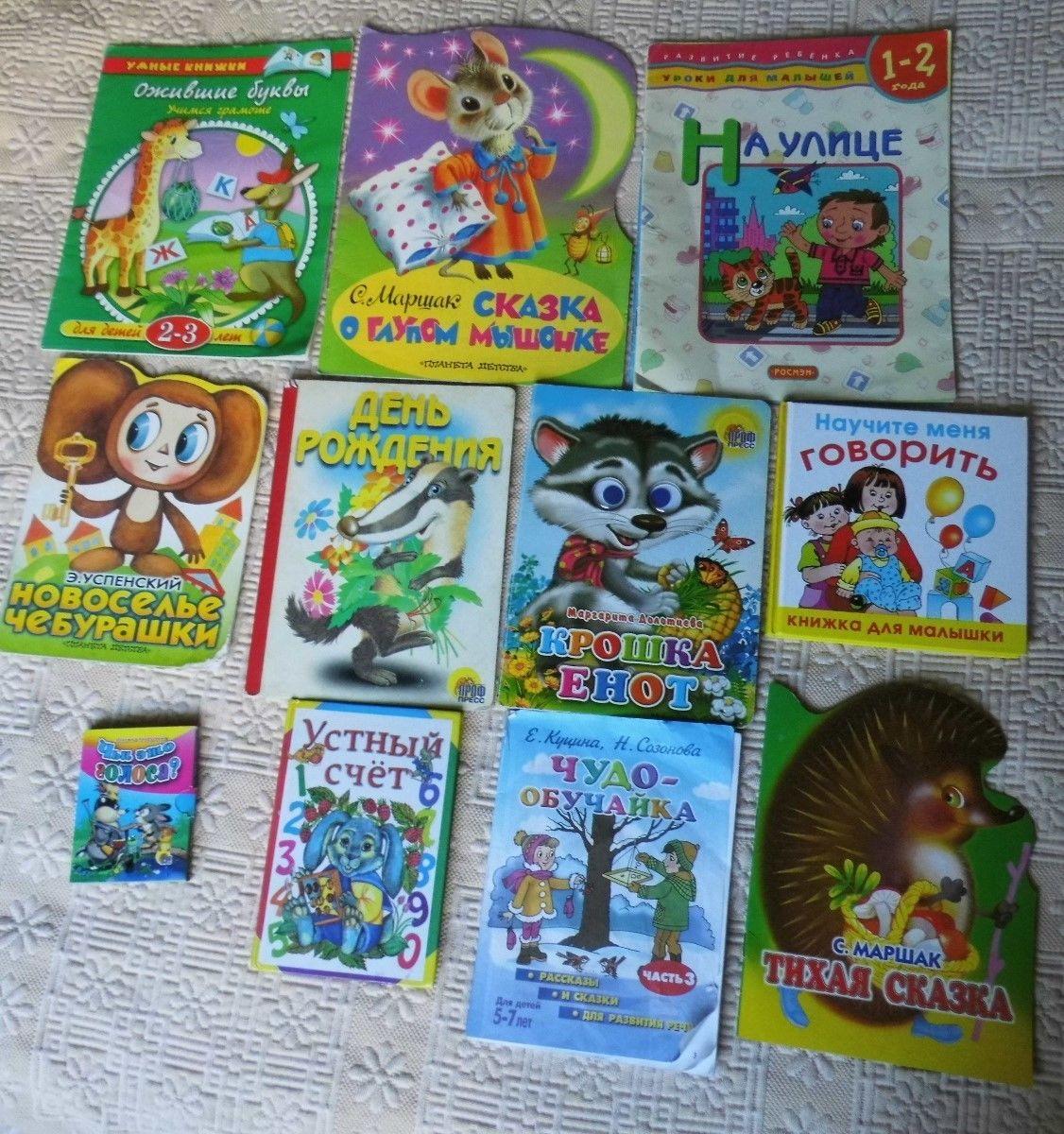 Paket russische Kinderbücher  Bücher für Kinder auf russisch 11 Stück