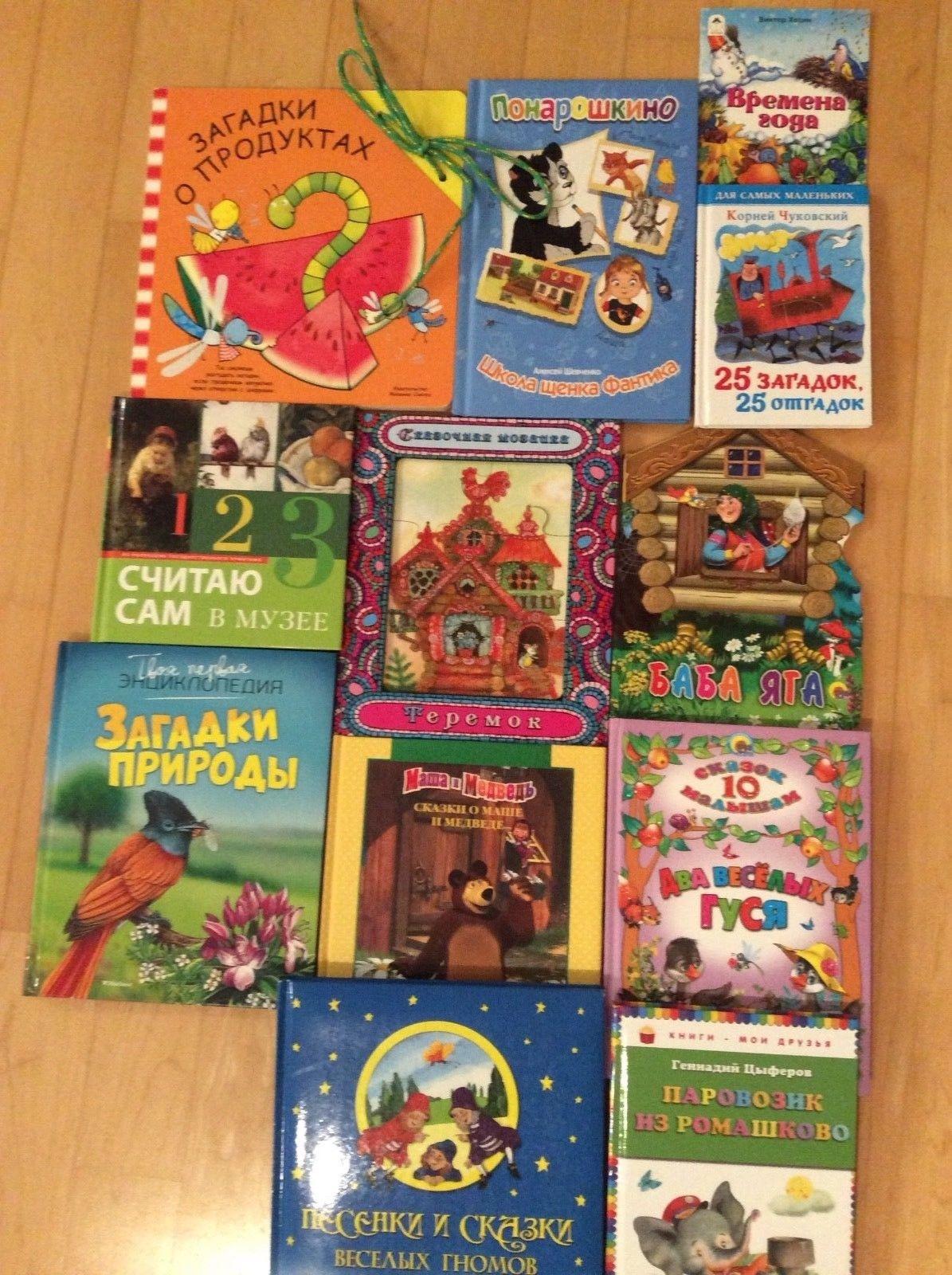 Paket russische Kinderbücher  Bücher für Kinder auf russisch 12 Stück